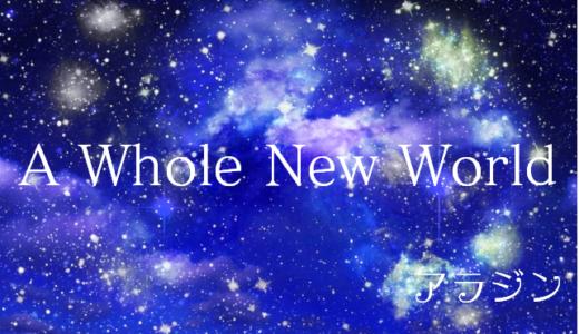 アラジンとジャスミンの歌(a whole new world)の歌詞(日本語と英語)コピペ可!動画も
