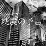 地震,予言