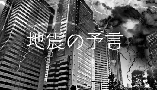 地震は予言できる!村井教授の地震情報で大阪の今後や南海トラフの速報を
