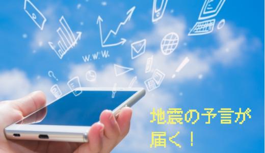 地震を予言!村井教授の2018最新メルマガ「MEGA地震予測」は無料?