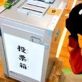 長野県知事選