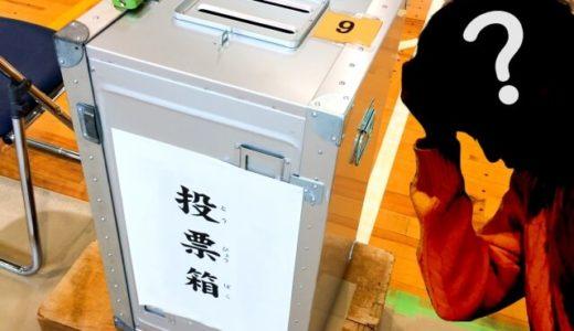 長野県知事選2018の候補者一覧と日程と裏情報も!投票したくない時は?