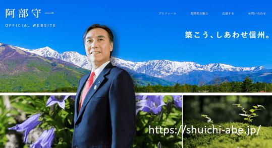阿部守一,長野県知事選