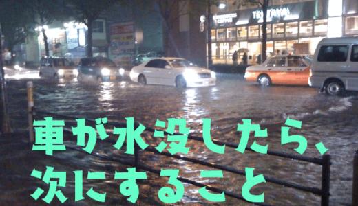 車が水没したらどこまで考えるべき?ディーラー選びと保険への対処