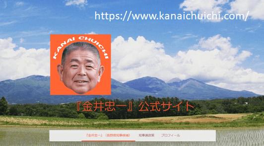 金井忠一,長野県知事選