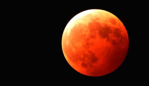 皆既月食2018年7月28日の様子!撮影方法と時間や観察できる場所も
